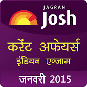 Current Affairs Hindi Jan 2015