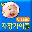 자장가어플 classic (by자장가닷컴) icon