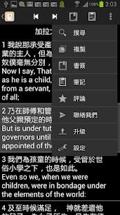 玩免費書籍APP 下載中英文聖經(免費版) app不用錢 硬是要APP