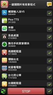 玩工具App|一鍵關閉所有背景程式 - 幫手機省電系統加速免費|APP試玩