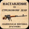 Винтовка Драгунова. НСД icon