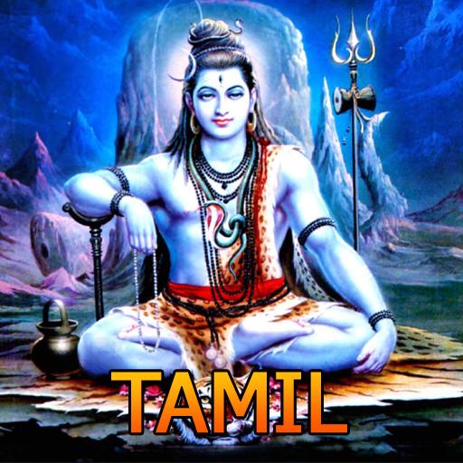 Shivashtakam Tamil with audio
