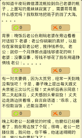 XXOO笑话大湿(成人笑话段子大全) 1.1 screenshot 2085186