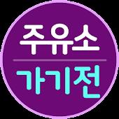 주유소 가기전 앱(내주변주유소, 불량 주유소, 길안내)