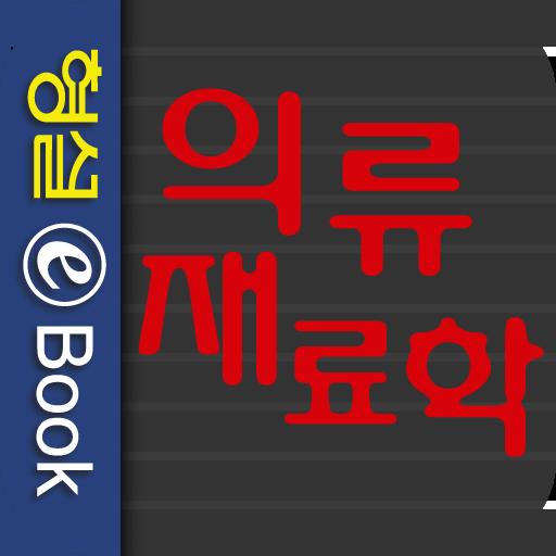 書籍App|의류재료학 LOGO-3C達人阿輝的APP