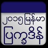 Myanmar Calendar 2015