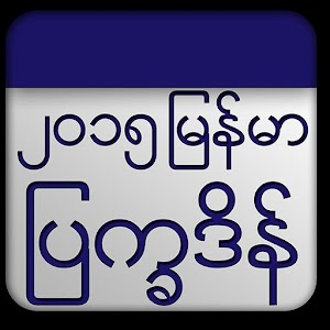 Download Android App Myanmar Calendar 2015 for Samsung | Android GAMES ...