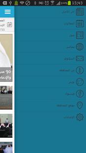 المحافظة الجنوبية|玩社交App免費|玩APPs