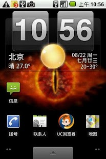 Eye of Sauron live wallpaper - screenshot thumbnail