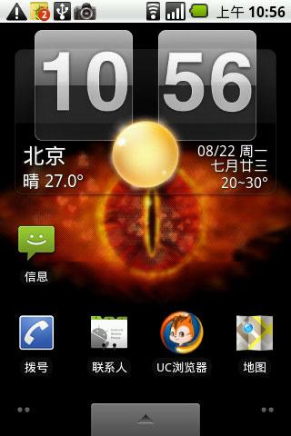 Eye of Sauron live wallpaper - screenshot