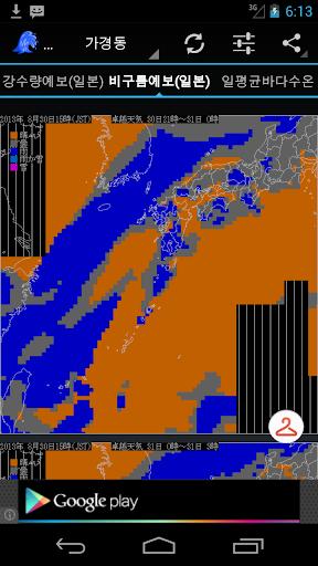 【免費天氣App】바다날씨(바다낚시, 기상청)-APP點子