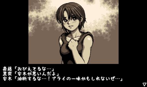 遊撃隊 - 最強神復活之巻 -