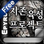 [판타지]지존육성 프로젝트 1-에피루스 베스트소설