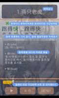 Screenshot of 노래로 배우는 쉬운 중국어 (50곡)