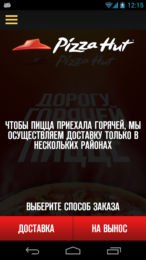 Pizza Hut - And...