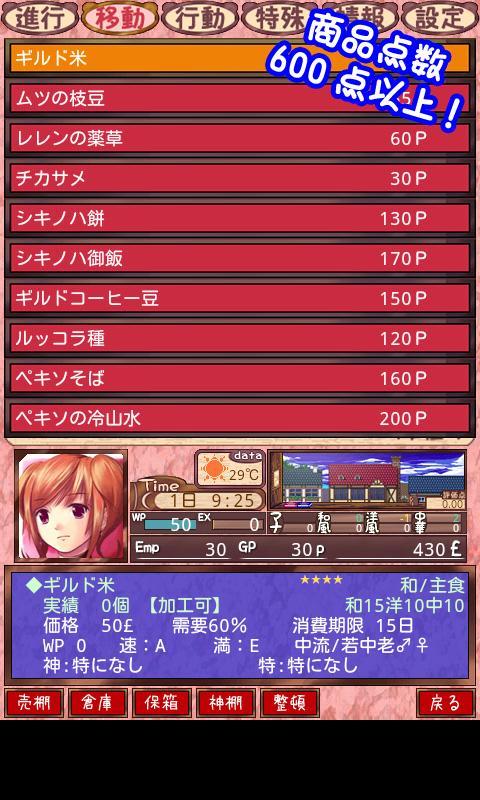 海洋レストラン☆海猫亭- スクリーンショット
