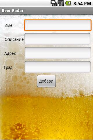 BeerRadar - screenshot