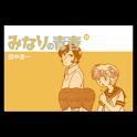 みなりの青春 第13集(最終巻) logo