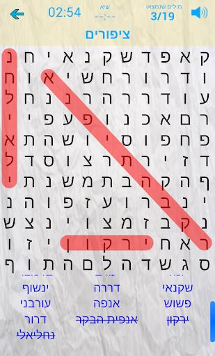 תפזורת - עברית for PC