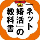 「ネット婚活」の教科書 icon