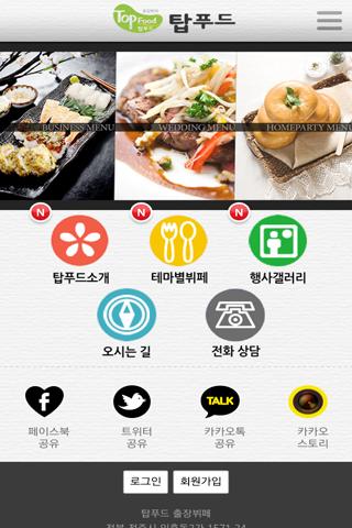 탑푸드 전주출장뷔페 전주행사음식 전주음식 전주뷔페