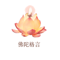 Buddha Quotes(Chinese) Free icon