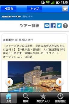 近畿日本ツーリストのおすすめ画像2