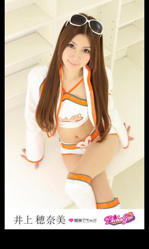 Dechaga Gravure Honami Inoue- screenshot