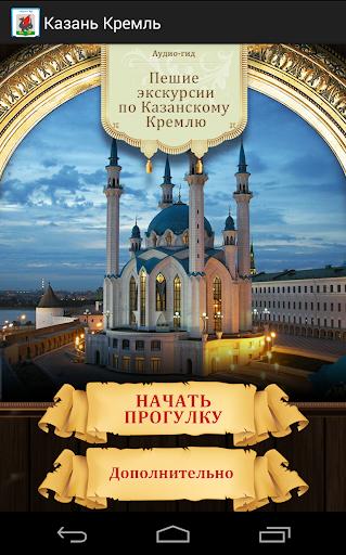 Аудио гид Казанский Кремль