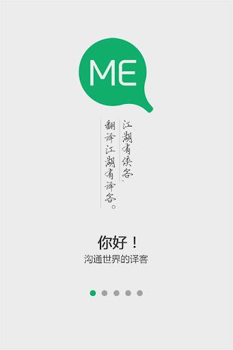 译客传说 翻译人生 - 翻译必备,翻译爱好者译员专属手机应用