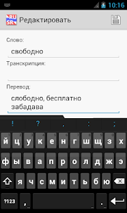 Russian - Serbian Dictionary- screenshot thumbnail