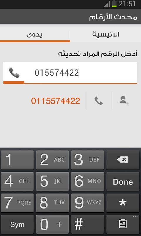 محدث الأرقام - screenshot