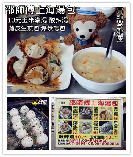 邵式上海湯包