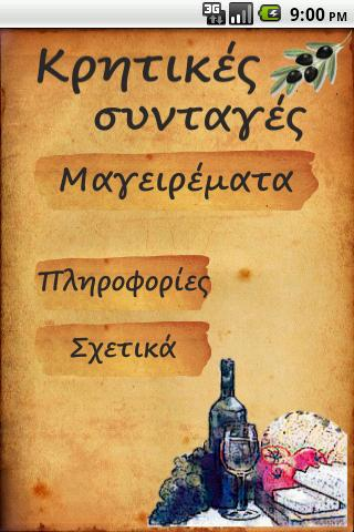 Cretan Recipes- screenshot