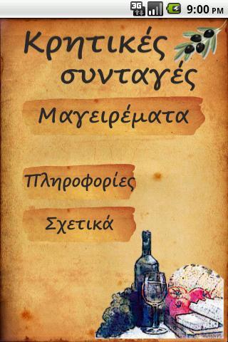 Cretan Recipes - screenshot