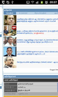 Tamil Unicode Font -Donated- screenshot thumbnail