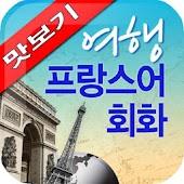 AE 여행 프랑스어회화_맛보기