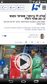 ערוץ הספורט Screenshot 3