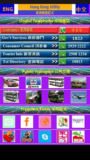 香港便捷程式