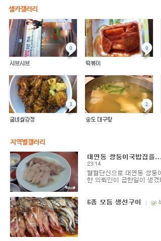 먹거리커뮤니티 오동통닷컴
