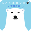 しろくまカフェ 神経衰弱! logo