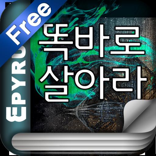[판타지]똑바로 살아라 1-에피루스 베스트소설 書籍 App LOGO-APP試玩