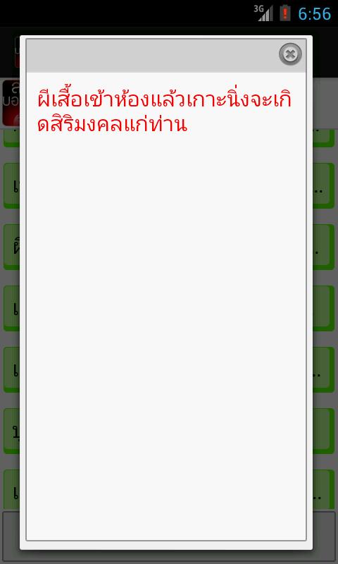 ลางบอกเหตุ - screenshot
