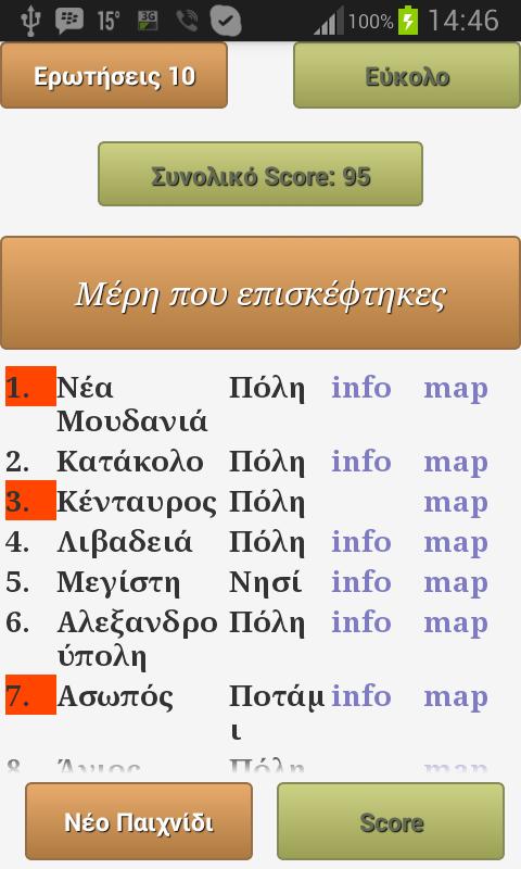 Γεωγραφία  Κουίζ Ελλάδα - screenshot