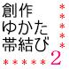 浴衣帯結び2【コサージュ:ローズ】