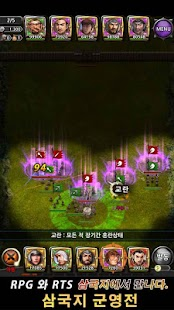 삼국지 군영전 - screenshot thumbnail