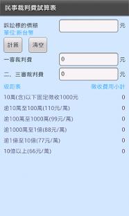 民事裁判費試算表