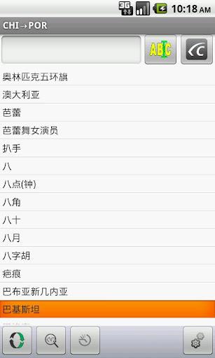 【免費教育App】Chinese-Portuguese Translator-APP點子