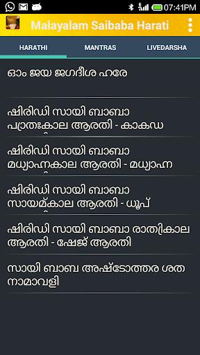 Saibaba Live Darshan Malayalam