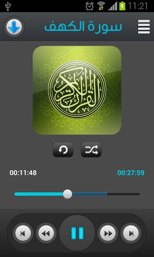 القرآن الكريم - مصطفى اللاهوني